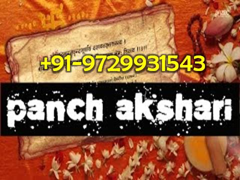 Vashikaran Mantra Using Photo